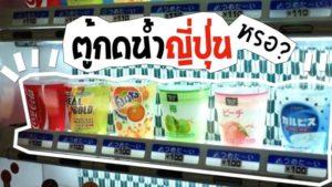 ความรู้เล็กๆกับตู้หยอดน้ำอัตโนมัติ[Vending Machine]ในญี่ปุ่น