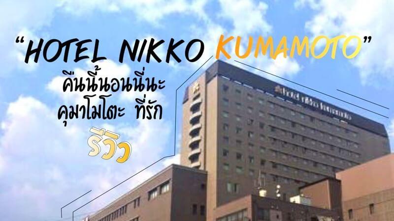 โรงแรมนิกโกะ คุมะโมโตะ