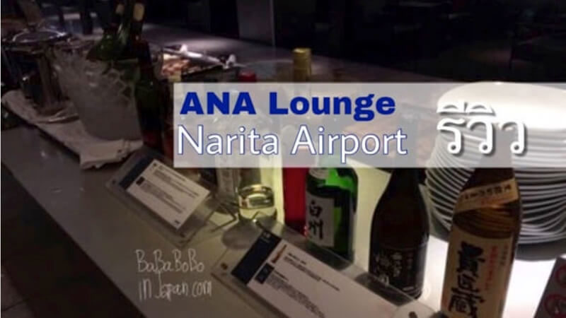 ANA Lounge Narita