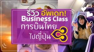 รีวิว Business Class การบินไทย ไปญี่ปุ่น