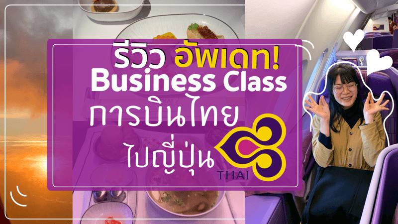 business class thaiairways ไปญี่ปุ่น