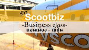 ที่นั่งScootBiz (Business class) ดอนเมือง-ญี่ปุ่น Boeing787เป็นอย่างไร[รีวิว]