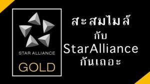สะสมไมล์Star allianceกันเถอะ! บินแต่ละครั้งไม่เสียประโยชน์ไปเปล่าๆ