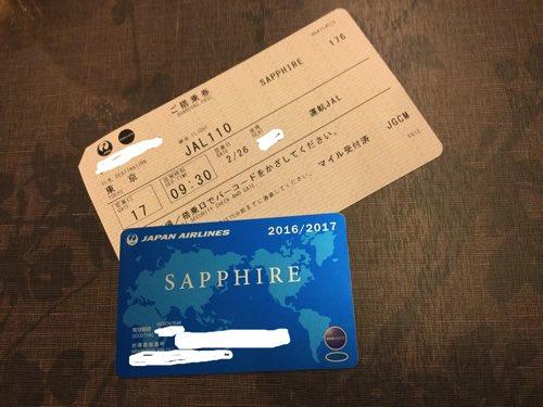 ตั๋วเครื่องบินJALและบัตรSapphire