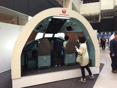 เครื่องเล่นในJAL Sky Museum