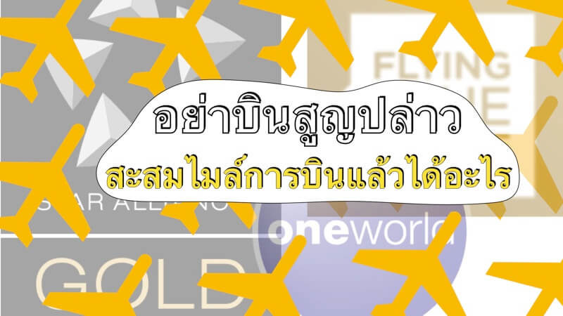 เก็บไมล์การบินไทย