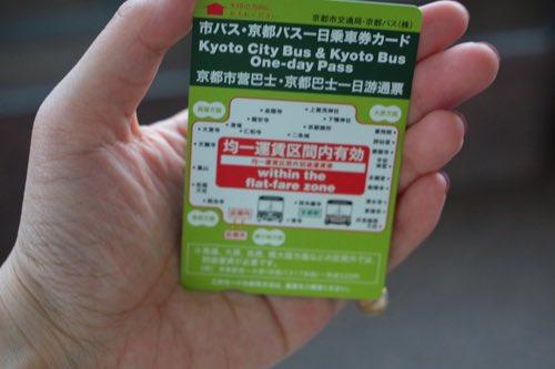 บัตรบัสเกียวโต