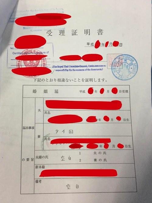 ใบสมรสญี่ปุ่น