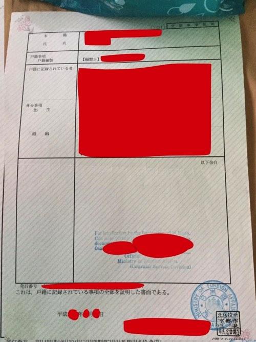 ใบทะเบียนครอบครัว ญี่ปุ่น