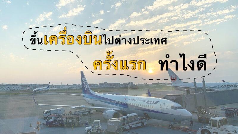 ขึ้นเครื่องบินครั้งแรก