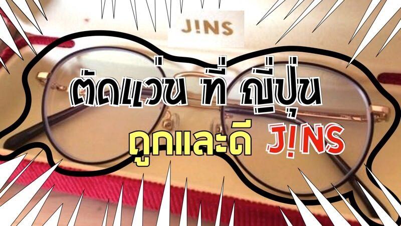 รีวิวแว่นตาJins