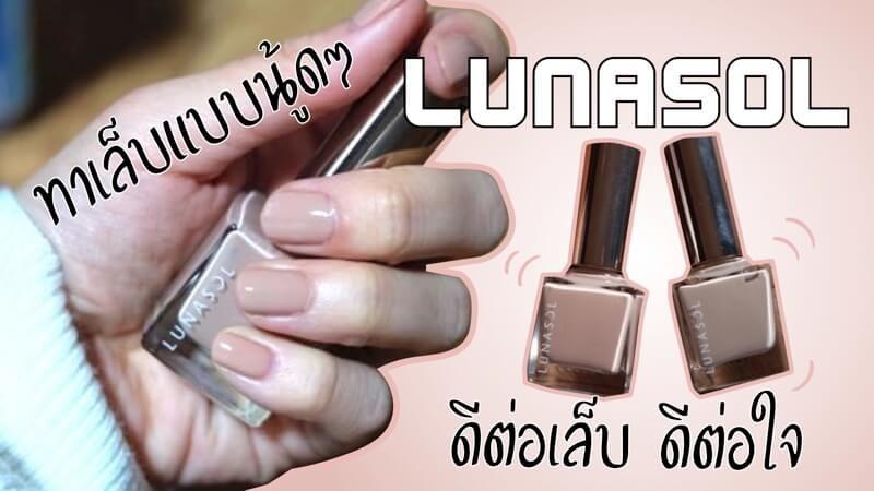รีวิวยาทาเล็บ Lunasol Kanebo