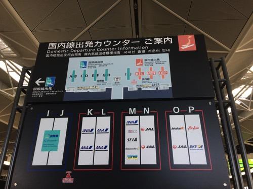 แผนที่เที่ยวบินในประเทศญี่ปุ่นสนามบินนาโกย่า