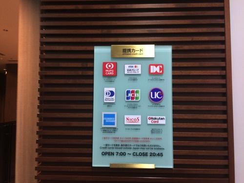 JCB Premium Lounge