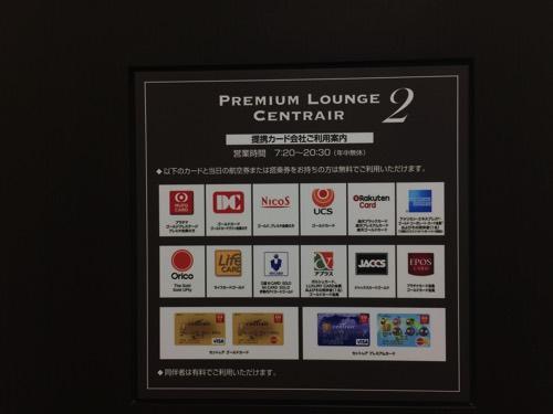 Premium Lounge Centrair2 JCB