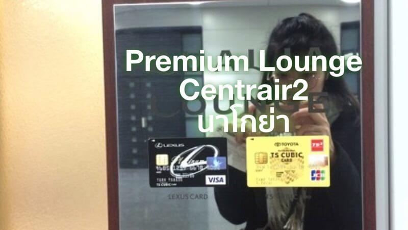 Premium Lounge Centrair2