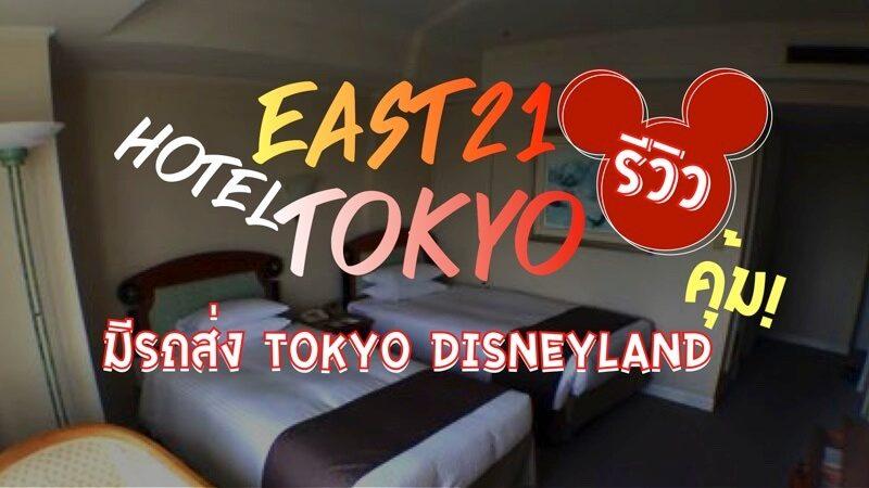 แนะนำที่พักใกล้ tokyo Disneyland