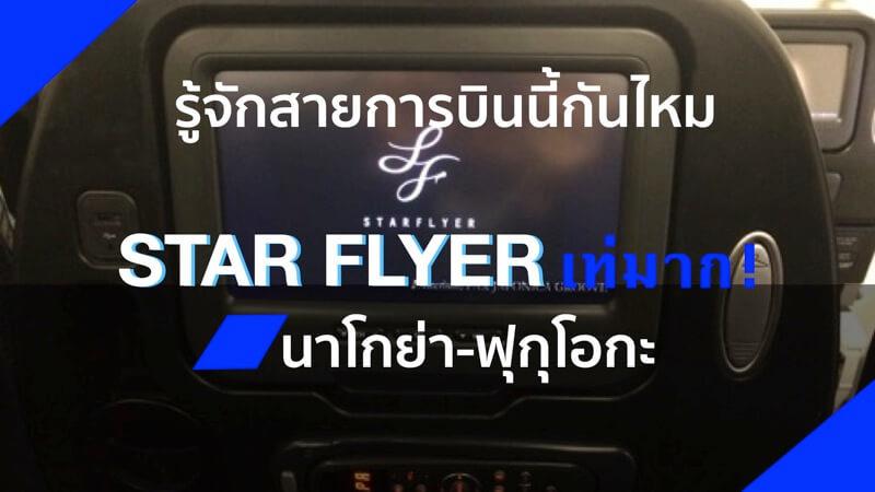 star flyer รีวิว