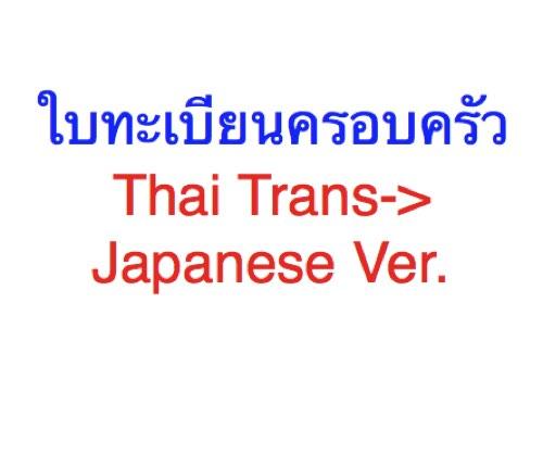 ฟอร์มแปลใบทะเบียนครอบครัวเป็นภาษาญี่ปุ่น