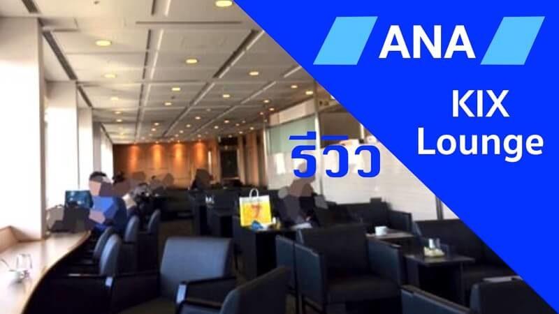 ANA KIX Lounge