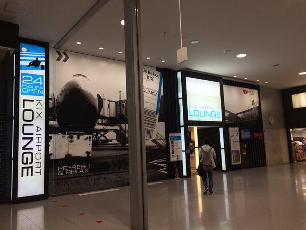 ห้องรับรอง สนามบินคันไซ