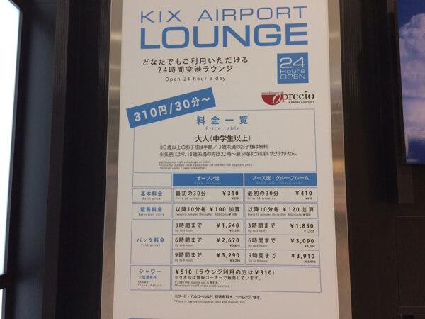 รีวิว KIX airport lounge