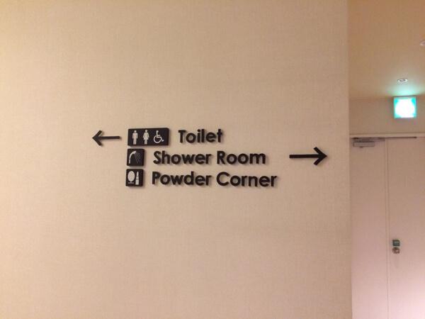 ห้องอาบน้ำ KIX Airport lounge