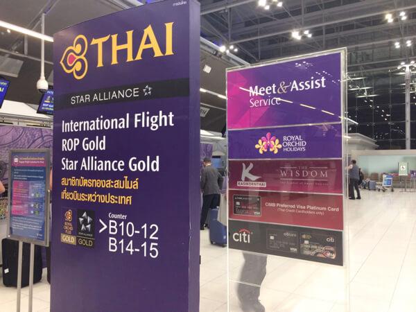 เชคอินตั๋วการบินไทย Star Alliance Gold
