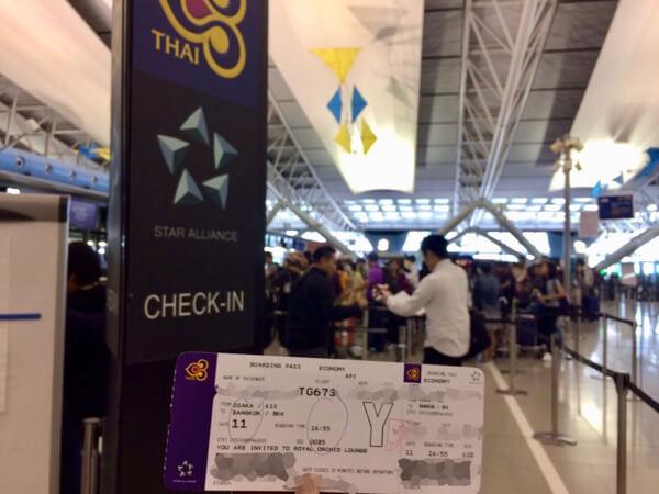 ตั๋วชั้นประหยัด การบินไทย