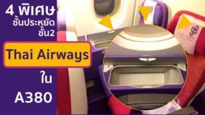 4ความพิเศษของเที่ยวบินชั้นประหยัด ที่นั่งในชั้น2 เครื่องA380การบินไทยสุวรรณภูมิ-โอซาก้า