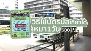 5สิ่งสำคัญกับการใช้บัตรบัสเหมาทั้งวัน(Kyoto bus One-day pass ticket)เกียวโตที่ต้องรู้