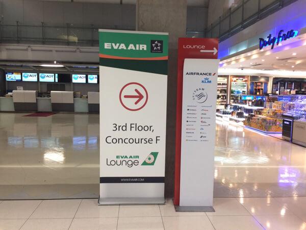 Eva Air Lounge สุวรรณภูมิ อยู่ตรงไหน