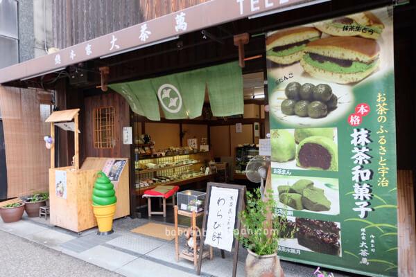 เที่ยวเมืองชาเขียวเกียวโต