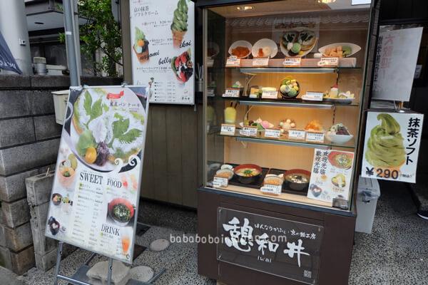 ชาเขียวญี่ปุ่นเกียวโต