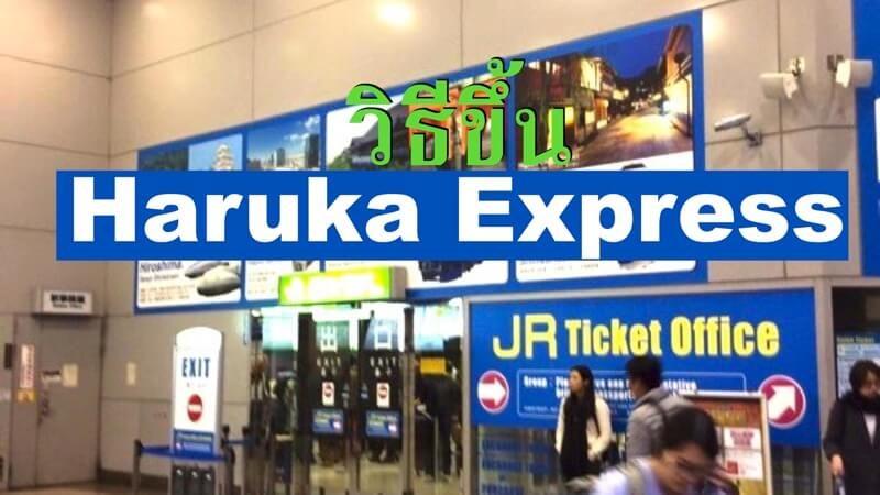 วิธีขึ้น Haruka express
