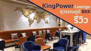 ห้องรับรองKing Power Loungeสนามบินสุวรรณภูมิฝั่งWest เป็นอย่างไร[รีวิว]