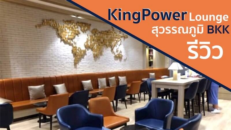 king power lounge