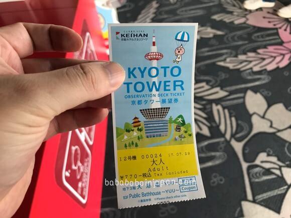 ชมหอคอยเกียวโต