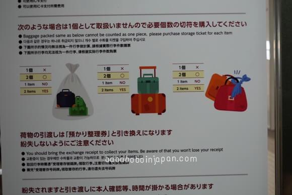 ฝากกระเป๋า Kyoto station