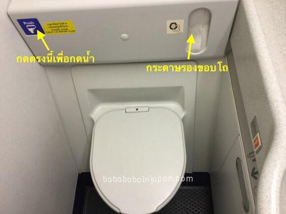 วิธีใช้ห้องน้ำบนเครื่องบิน
