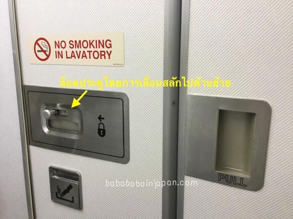ห้องน้ำเครื่องบิน