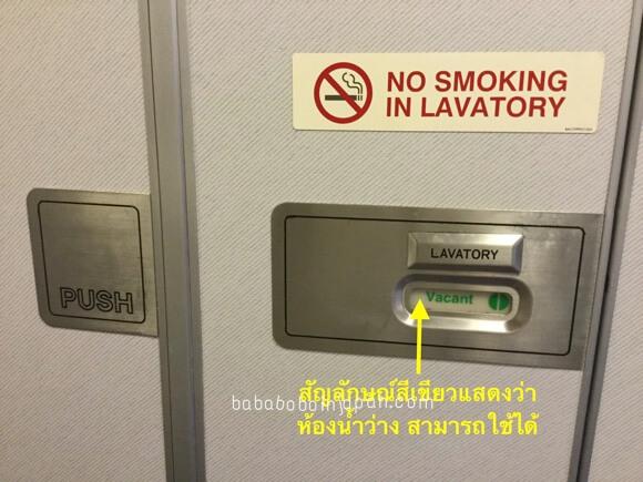 ห้องน้ำบนเครื่องบิน รีวิว