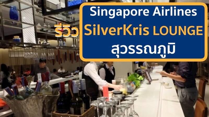 Singapore Airlines สุวรรณภูมิ