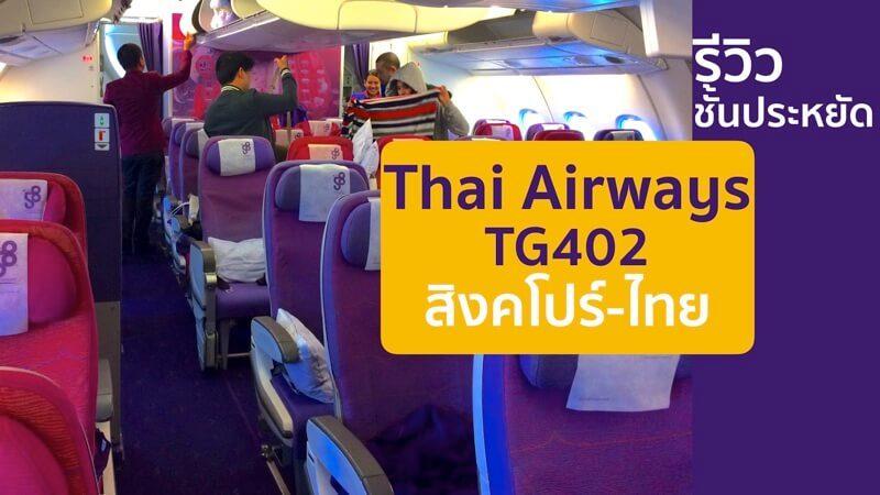 Thai Airways สิงคโปร์