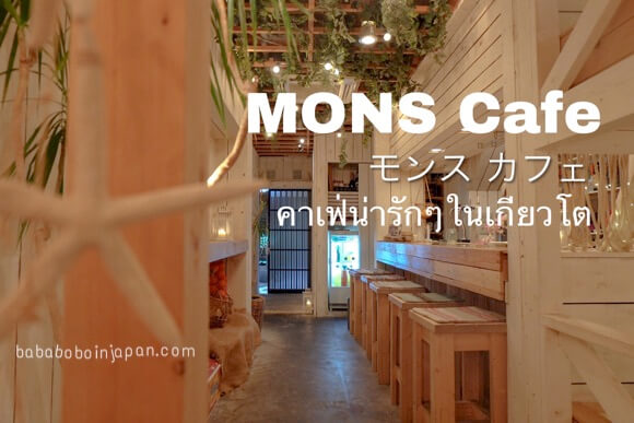 ร้านกาแฟน่ารักๆในเกียวโต