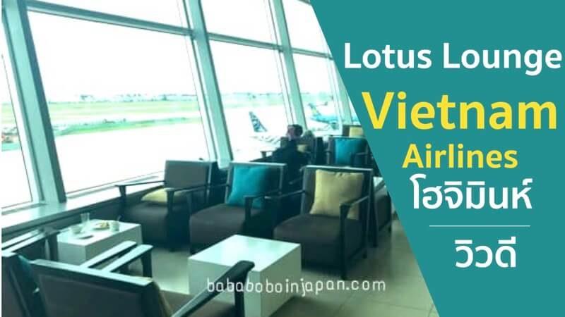 vietnam lounge โฮจิมินห์