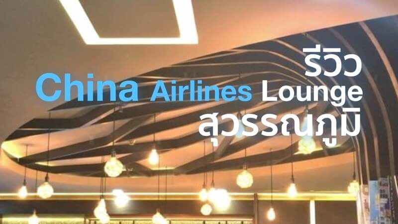 china airlines รีวิว