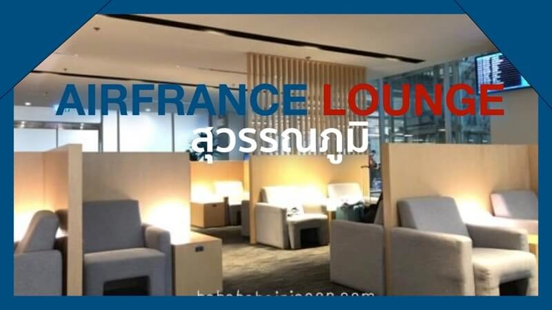 Airfrance Lounge