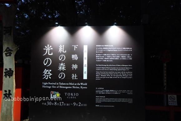 งานเทศกาลเกียวโต