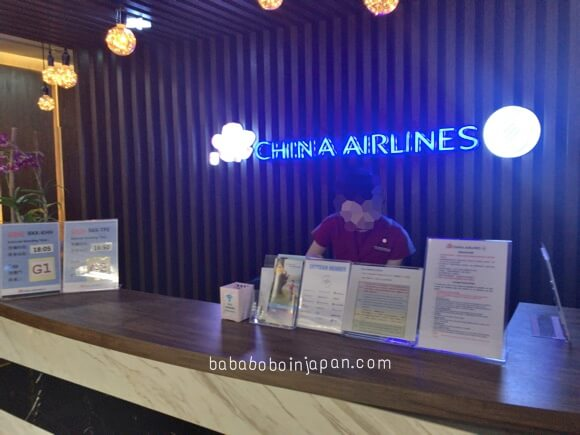 china airlines lounge